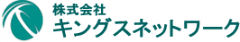 株式会社キングスネットワーク